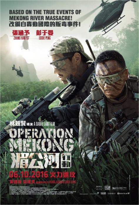 operation-mekong-poster
