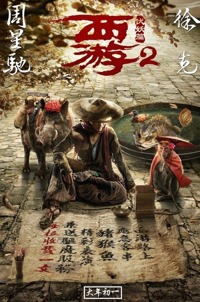large_journey-to-the-west-poster-2017